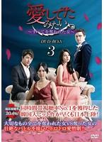 愛してたみたい ~すべてを奪われた女~ DVD-BOX3