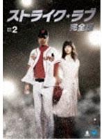 ストライク・ラブ 完全版 DVD-BOX2