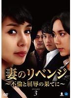 妻のリベンジ ~不倫と屈辱の果てに~ DVD-BOX3