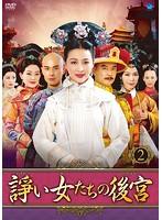 諍い女たちの後宮 DVD-BOX2