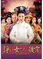 諍い女たちの後宮 DVD-BOX3