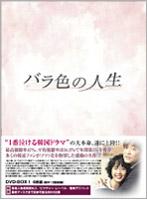 バラ色の人生 DVD-BOX 1