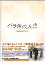 バラ色の人生 DVD-BOX 2