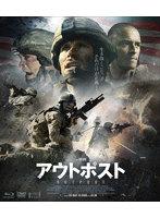 アウトポスト(Blu-ray+DVDセット) (ブルーレイディスク)