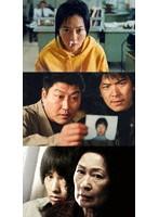 ポン・ジュノ傑作選 Blu-ray BOX (ブルーレイディスク)