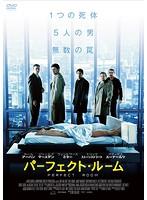 パーフェクト・ルーム[TCED-3236][DVD]
