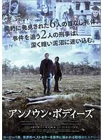 アンノウン・ボディーズ【全裸出演のドラマ・DVD】