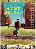 ライ麦畑で出会ったら[TCED-4745][DVD]