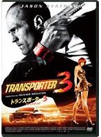 トランスポーター3 アンリミテッド スペシャル・プライス