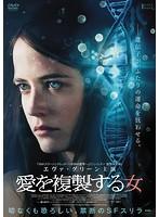 愛を複製する女【レズ出演のドラマ・DVD】