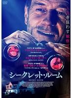 シークレット・ルーム【YURI出演のドラマ・DVD】