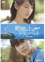 絶壁の上のトランペット【大塚寧々出演のドラマ・DVD】