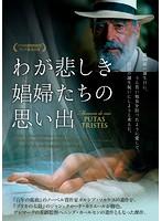 わが悲しき娼婦たちの思い出【処女出演のドラマ・DVD】