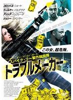 トラブルメーカー【ナンパ出演のドラマ・DVD】