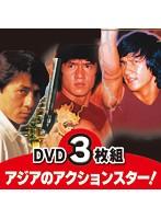 後藤久美子出演:洋画DVD
