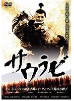 サウラビ【梅宮万紗子出演のドラマ・DVD】