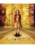 パンズ・ラビリンス Blu-ray[ASBD-1070][Blu-ray/ブルーレイ]
