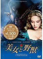美女と野獣 スペシャルプライス[ASBY-6051][DVD]
