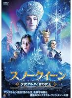 スノークイーン 少女ゲルダと雪の女王[ALBSD-1982][DVD] 製品画像