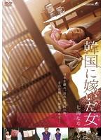 韓国に嫁いだ女【七海なな出演のドラマ・DVD】