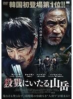 殺戮にいたる山岳[ALBSD-2161][DVD]