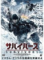 サバイバーズ【CA出演のドラマ・DVD】