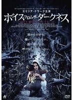 ボイス・フロム・ザ・ダークネス【ERINA出演のドラマ・DVD】