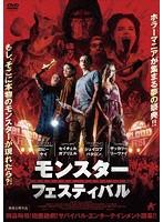 モンスター・フェスティバル【野外出演のドラマ・DVD】