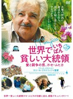 世界でいちばん貧しい大統領 愛と闘争の男、ホセ・ムヒカ[ALBSD-2450][DVD] 製品画像
