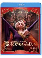 魔女がいっぱい ブルーレイ&DVDセット (ブルーレイディスク)