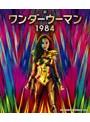 ワンダーウーマン 1984 ブルーレイ&DVDセット (ブルーレイディスク)