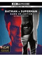 バットマン vs スーパーマン ジャスティスの誕生 アルティメット・エディション アップグレード版(4K ULTRA HD+ブルーレイ) (ブルーレイディスク)
