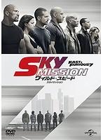 ワイルド・スピード SKY MISSION[GNBF-3529][DVD] 製品画像
