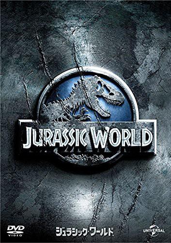 ジュラシックワールド(DVD)