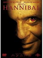 ハンニバル[GNBF-3607][DVD]