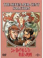 シャーロック・ホームズの素敵な挑戦[GNBF-3773][DVD]