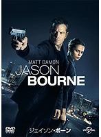 ジェイソン・ボーン[GNBF-3806][DVD] 製品画像