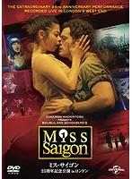 ミス・サイゴン:25周年記念公演 in ロンドン[GNBF-3880][DVD] 製品画像