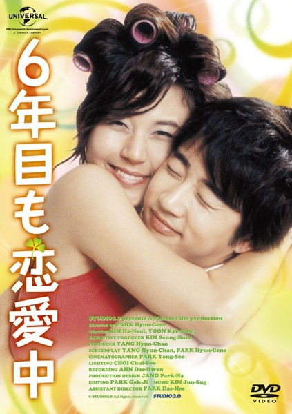 6年目も恋愛中(期間限定生産)