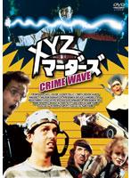 DVD名画劇場 XYZマーダーズ ‐デジタルリマスター版‐