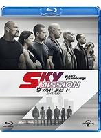 ワイルド・スピード SKY MISSION[GNXF-1980][Blu-ray/ブルーレイ] 製品画像