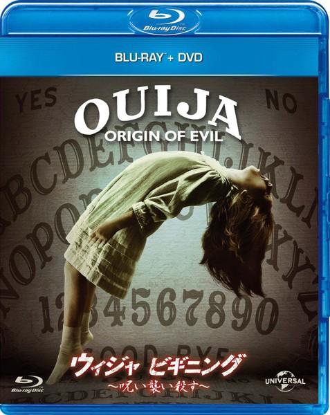 ウィジャ ビギニング〜呪い襲い殺す〜 (ブルーレイディスク+DVDセット)