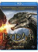 ドラゴンハート~新章:戦士の誕生~ (ブルーレイディスク)