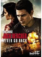ジャック・リーチャー NEVER GO BACK