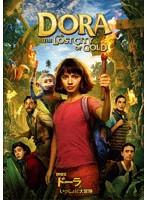 劇場版 ドーラといっしょに大冒険
