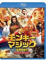 モンキー・マジック 孫悟空誕生 スペシャル・エディション (ブルーレイディスク)
