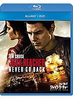 ジャック・リーチャー NEVER GO BACK (ブルーレイディスク+DVDセット)