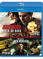 ジャック・リーチャー NEVER GO BACK シリーズセット (ブルーレイディスク)
