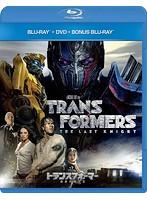 トランスフォーマー/最後の騎士王 (初回限定生産 ブルーレイディスク+DVD+特典ブルーレイ)