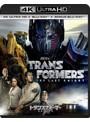 トランスフォーマー/最後の騎士王 (初回限定生産 ブルーレイディスク+4K ULTRA HD+特典ブルーレイ)